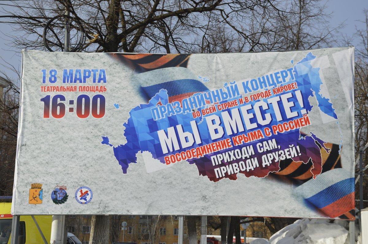 рамка открытки к пятилетию присоединения крыма к россии для отдыха